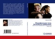 Bookcover of Модификации тела. Эстетика и символика.
