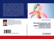 Borítókép a  Фиторемедиация как современный и эффективный способ очистки почвы - hoz