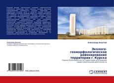 Buchcover von Эколого-геоморфологическое районирование территории г. Курска