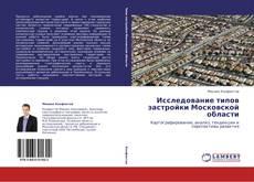 Обложка Исследование типов застройки Московской области