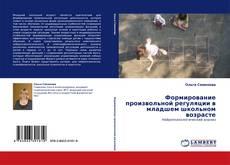 Capa do livro de Формирование произвольной регуляции в младшем школьном возрасте