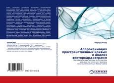 Portada del libro de Аппроксимация пространственных кривых и анализ векторкардиограмм