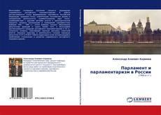 Couverture de Парламент и парламентаризм в России