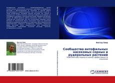 Buchcover von Сообщества антофильных насекомых сорных и рудеральных растений