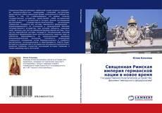 Portada del libro de Священная Римская империя германской нации в новое время