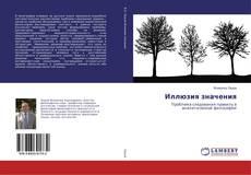 Bookcover of Иллюзия значения