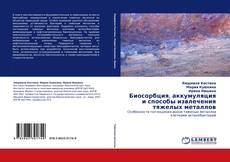 Buchcover von Биосорбция, аккумуляция и способы извлечения тяжелых металлов