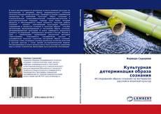 Bookcover of Культурная детерминация образа сознания