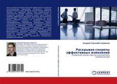 Раскрывая секреты эффективных изменений kitap kapağı