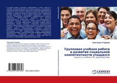Copertina di Групповая учебная работа и развитие социальной компетентности учащихся