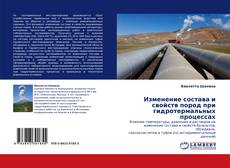 Borítókép a  Изменение состава и свойств пород при гидротермальных процессах - hoz