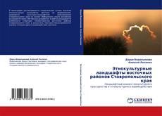 Borítókép a  Этнокультурные ландшафты восточных районов Ставропольского края - hoz