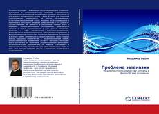 Buchcover von Проблема эвтаназии