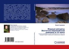 Bookcover of Водные ресурсы Восточно-Европейской равнины в XXI веке