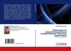 Обложка Навигация по радиолокационным изображениям точечных ориентиров