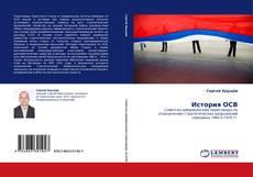 Portada del libro de История ОСВ