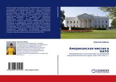 Обложка Американская миссия в НАТО