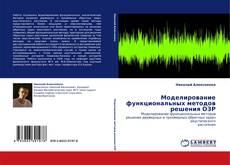 Bookcover of Моделирование функциональных методов решения ОЗР