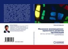 Bookcover of Механизм инновационно-проектного развития организаций