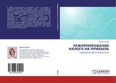Capa do livro de РЕФОРМИРОВАНИЕ НАЛОГА НА ПРИБЫЛЬ