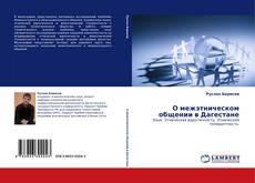 Обложка О межэтническом общении в Дагестане
