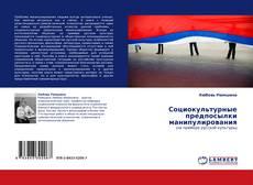 Bookcover of Социокультурные предпосылки манипулирования
