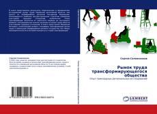 Обложка Рынок труда трансформирующегося общества