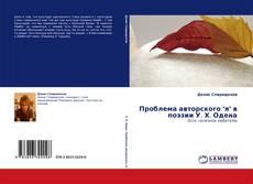 "Portada del libro de Проблема авторского ""я"" в поэзии У. Х. Одена"
