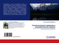 Bookcover of Геологическое строение и экономическая оценка