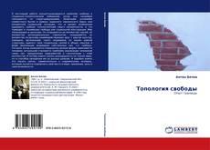Bookcover of Топология свободы