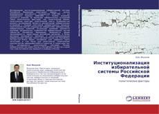 Bookcover of Институционализация избирательной системы Российской Федерации