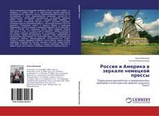 Россия и Америка в зеркале немецкой прессы kitap kapağı