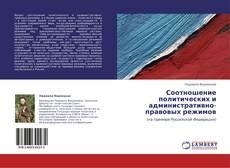 Borítókép a  Соотношение политических и административно-правовых режимов - hoz