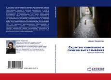 Buchcover von Скрытые компоненты смысла высказывания
