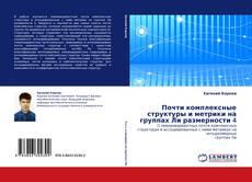 Bookcover of Почти комплексные структуры и метрики на группах Ли размерности 4
