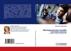Bookcover of Методическая служба частной школы