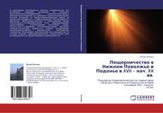 Portada del libro de Пещерничество в Нижнем Поволжье и Подонье в XVII – нач. XX вв.