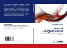 Обложка Развитие методологической культуры мышления