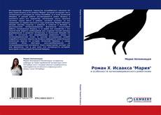 "Bookcover of Роман Х. Исаакса ""Мария"""