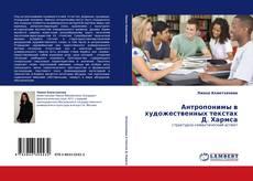 Bookcover of Антропонимы в художественных текстах Д. Хармса