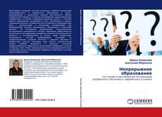 Bookcover of Непрерывное образование