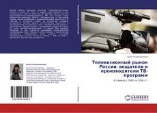 Borítókép a  Телевизионный рынок России: вещатели и  производители ТВ-программ - hoz