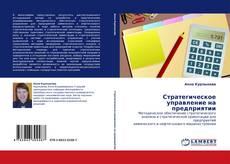 Bookcover of Стратегическое управление на предприятии
