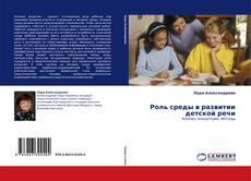 Обложка Роль среды в развитии детской речи