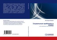 Bookcover of Социальные проблемы и медиа