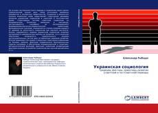 Borítókép a  Украинская социология - hoz
