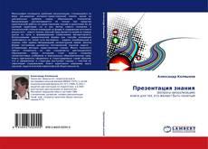 Обложка Презентация знания
