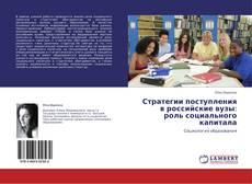 Обложка Стратегии поступления в российские вузы: роль социального капитала