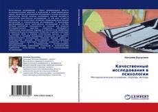 Bookcover of Качественные исследования в психологии