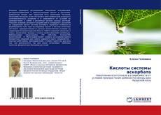 Bookcover of Кислоты системы аскорбата